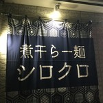 煮干らー麺シロクロ - シロクロの旗