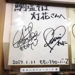 93034560 - 店舗外観(サイン色紙)