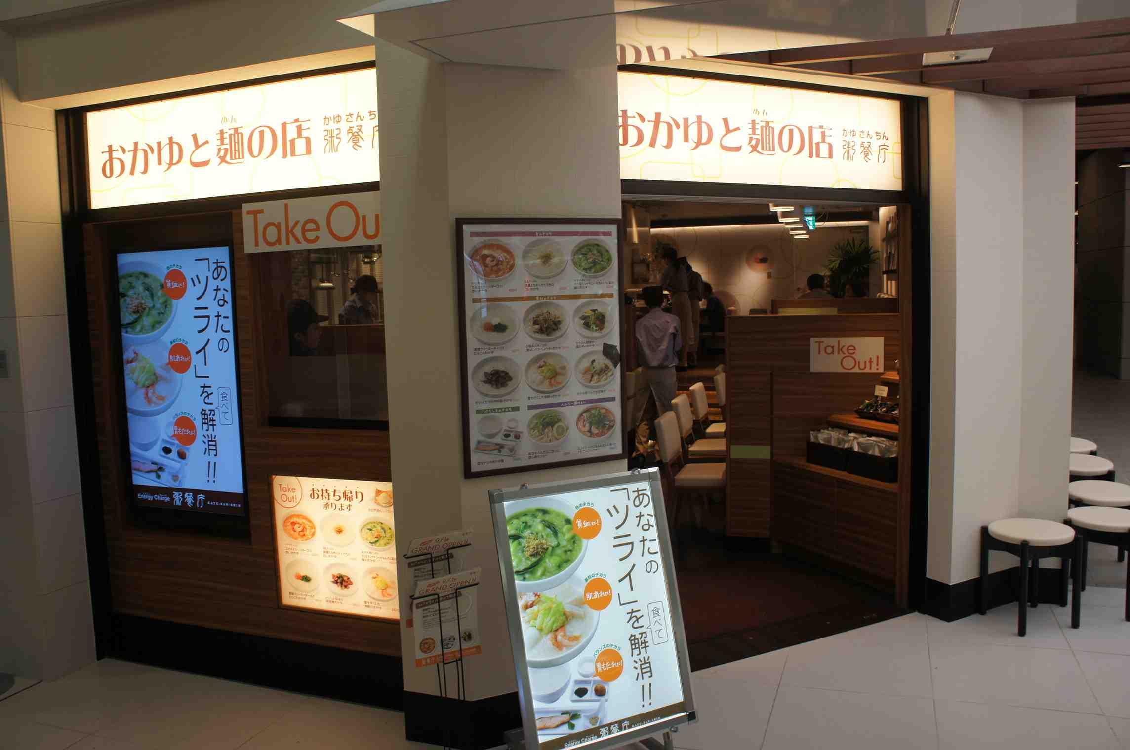 粥餐庁 札幌パセオ店