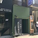 京ばし松輪 - ビルの入り口