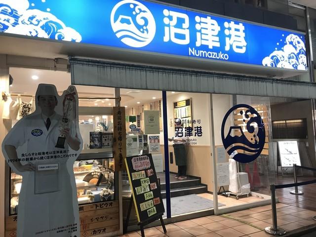 沼津港 新宿本店>