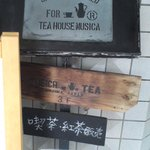 ティーハウス ムジカ - お店の看板です。