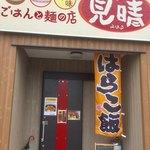 93051785 - はらこ飯(^^)