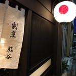 割烹 熊谷 -