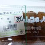 葉山旭屋牛肉店 - 料理写真:今回は揚げ立てを頂きました