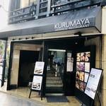 車屋 - 新宿の老舗名店だ!