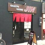 青森煮干し中華そば JIN - 入口