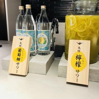 自家製国産レモンを使用した「大竹檸檬サワー」