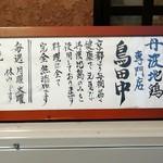 93064634 - 丹波地鶏