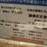 93064964 - メニュー
