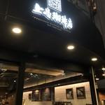 上島珈琲店 - 外観