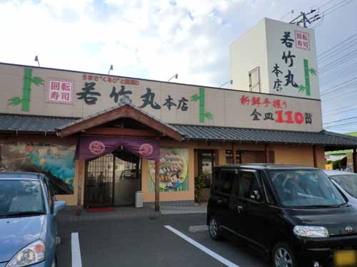 回転寿司 若竹丸 本店