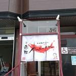 札幌鮭ラーメン麺匠 赤松 - 「赤松」のれん