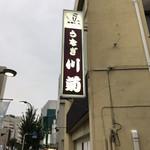 うなぎ川菊 -