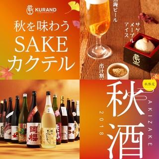 《秋フェア》開催♪12種の秋酒と3種の秋カクテルを楽しもう!