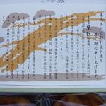 黒松本舗 草月 -