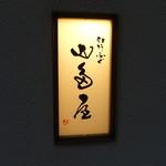臼杵ふぐ 山田屋 -