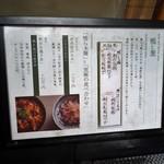 93074216 - 9日月の葱と、鴨らぁ麺と究極の食べ合わせ