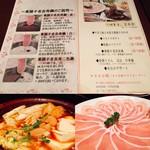 豚肉創作料理 やまと  - 夜限定 豚肉べ放題 約五千円(サービス料別)