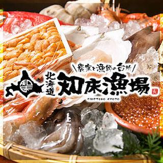北海道が堪能できる、1軒で丸ごと北海道の台所北海道知床漁場