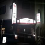 らーめん一途 - 錦糸町駅北口の裏通り