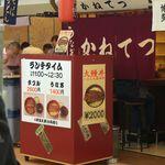 かねてつ - リーズナブルなうな丼を提供してくれる「かねてつ」。隣は立ち食い蕎麦店