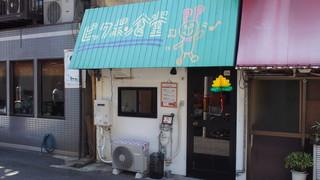 ピックポン食堂