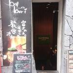 溶岩焼肉ダイニング bonbori - 写真1