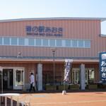 道の駅 あおき 農産物直売所 - 外観
