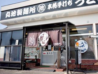 丸池製麺所 - 丸池製麺所さん