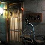 六法すし - お店 外観(夜)