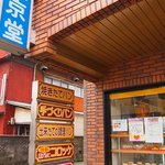 東京堂製パン屋 -