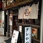 新潟カツ丼 タレカツ - 店外観