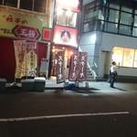 やみつきステーキ - 2018 9/18 店外観