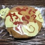 酒田屋菓子店 - 料理写真:バターどらやき 130円