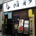 居酒屋 馬関彩 -