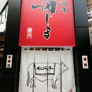 肉の田じま2号店【松阪牛田じま】が東陽町にNEWOPEN!!