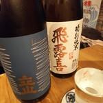 93096635 - 飛露喜と立山(日本酒)