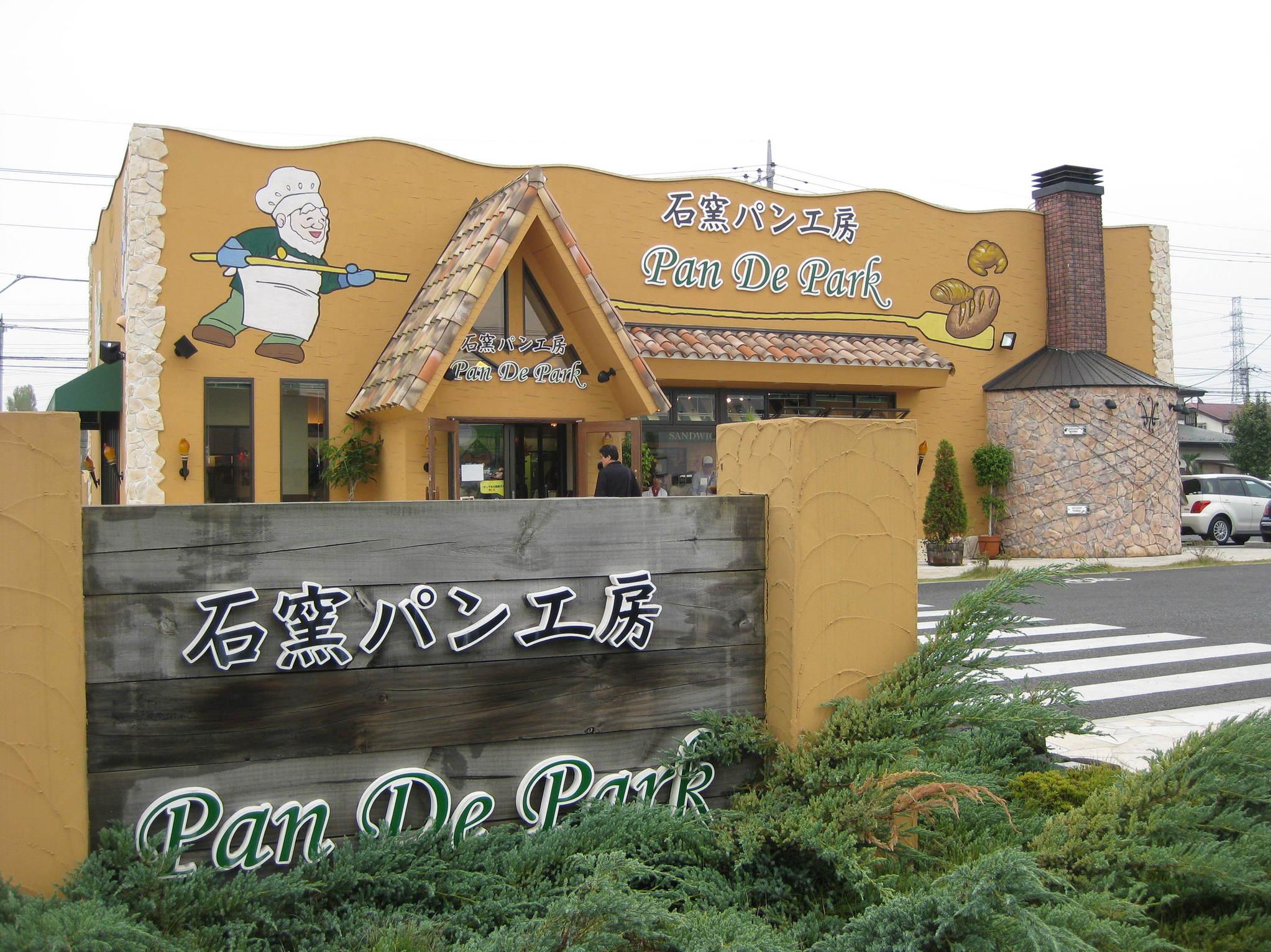 石窯パン工房 Pan De Park name=