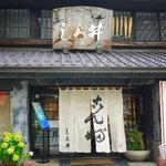 しら井 七尾店 -