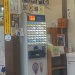 93105385 - 購入は券売機で、遅かったためか限定メニュー全滅
