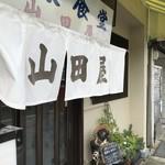 大衆食堂 山田屋 - 山電西新町駅北西徒歩5分の、大衆食堂です(2018.9.21)