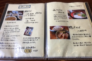 寿楽庵 - お品書き