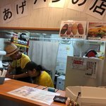 カンザイパン本舗 - 揚げパンの店