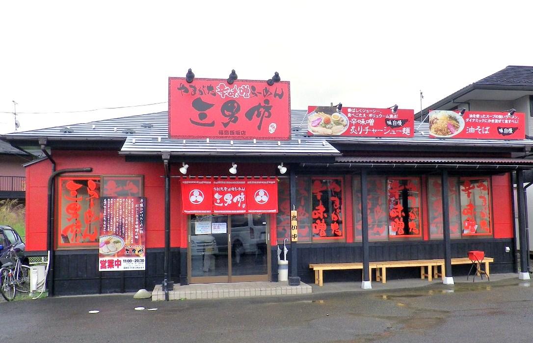 三男坊 福島飯坂店