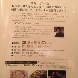 10/27(土)仙禽様と合同メーカーズディナー開催!!