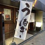 うなぎ加茂川 - お店
