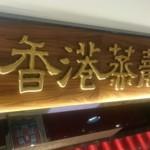香港蒸龍 -