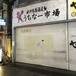 沖縄居酒屋 うちなー市場 - 2018年9月21日夜