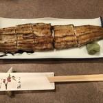 うなぎ加茂川 - 白焼